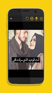 screenshot of حب بلا لقاء version 1.0