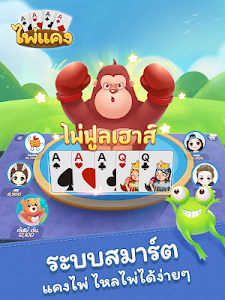 screenshot of ไพ่แคง version 1.8.1