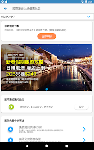screenshot of 中華電信 version 3.3.16