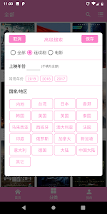 screenshot of 喵喵影視 version 1.38