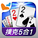 神來也撲克Poker - Big2, Sevens, Landlord, Chinese Poker