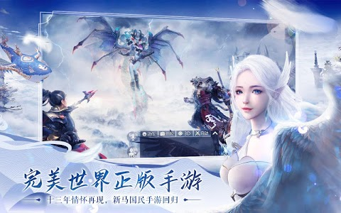 screenshot of 完美世界新马版 version 1.221.0