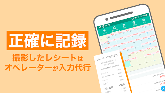 screenshot of 家計簿Dr.Wallet 家計簿・レシート管理はドクターウォレット version Varies with device