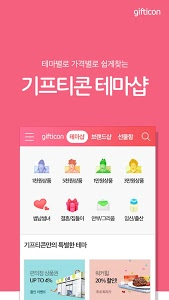 screenshot of 기프티콘 version 4.9.13