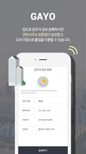 screenshot of GAYO version 1.13.13