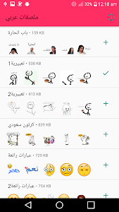 screenshot of ملصقات عربي واتس 2019 || WAStickerApps version 1.1