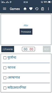 screenshot of English Bangla Dictionary version neutron