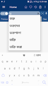 screenshot of English Bangla Dictionary version nao
