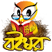 Boighor - Bangla Audio Ebook