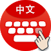 Download Chinese (Cangjie) Keyboard:Traditional Chinese App 1.0.6 APK