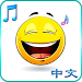 Download Chinese Funny Ringtones 1.2 APK