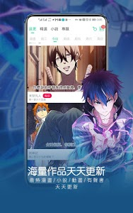 screenshot of 漫咖 Comics - Manga,Novel and Audio version 3.1.1