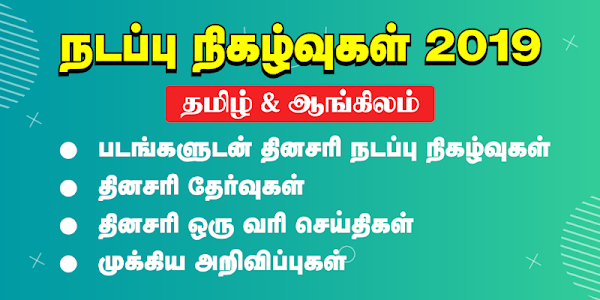screenshot of Current Affairs 2019 Tamil & English Daily Update version 2.4
