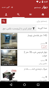 screenshot of Divar version 8.7.2