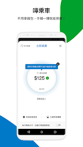 screenshot of Easy Wallet 悠遊付 version 3.0.4_release_178