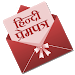 Download Hindi Prempatra - Love Letter 30|10|19 APK