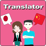 Cover Image of Download Japanese To Chinese Translator 13.0 APK