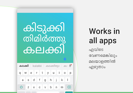 screenshot of Malayalam Keyboard version 4.1.5