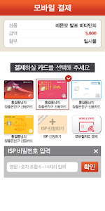 screenshot of Mobile ISP Service version 2.0.10