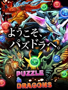 screenshot of パズル&ドラゴンズ(Puzzle & Dragons) version 10.0.0