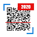 Download QR Code Reader / QR Code Scanner / Barcode Scanner 7.0.0 APK