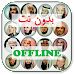 Ruqyah Shariah Full MP3 Offline 2018
