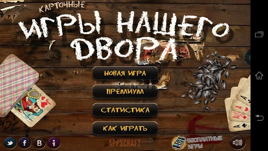 screenshot of Russian Card Games version 4.9