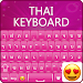 Download Thai Keyboard 1.3 APK