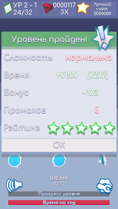 screenshot of Tap and Stone version 2.0.3