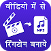 Download Video Me Se Ringtone Banaye 1.1 APK