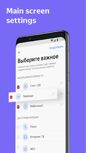screenshot of Pay with Yandex.Money version 5.2.1