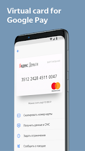 screenshot of Yandex.Money—wallet, cards, transfers, and fines version 5.9.2