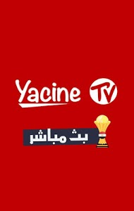 screenshot of yacine tv - ياسين تيفي version 2.4.0